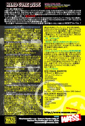 HCD NEWアルバム「HUMDRUM CEREMONIAL DEMAGOGY」